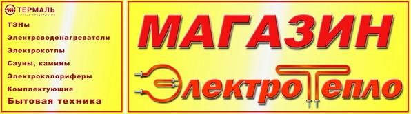 магазин ЭлектроТепло